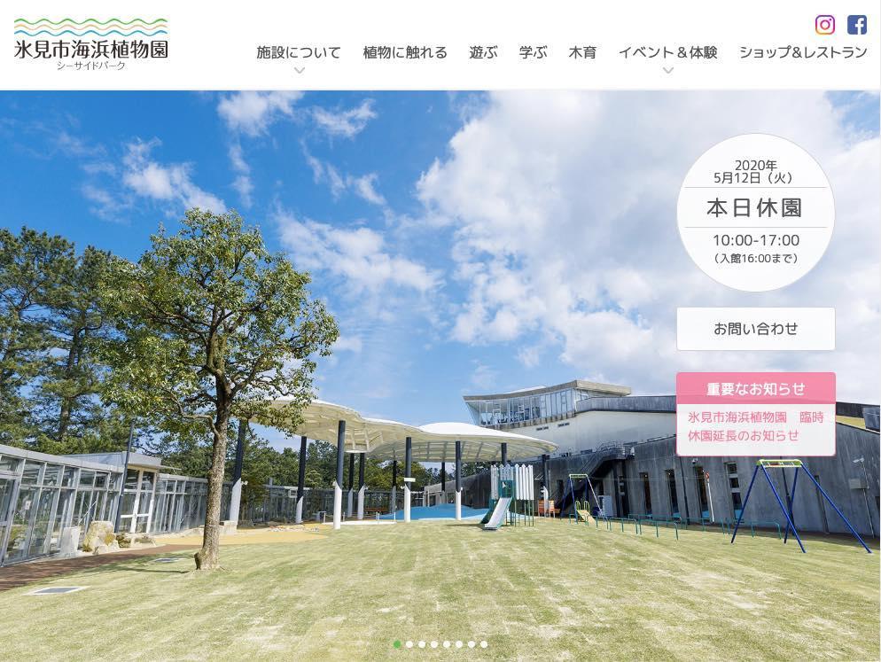 プロヴィデザイン ホームページ制作実績:氷見市海浜植物園