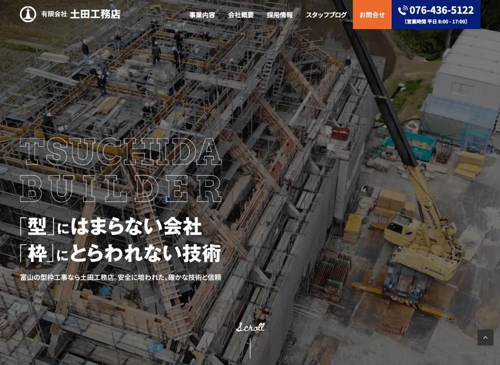 プロヴィデザイン ホームページ制作実績:土田工務店