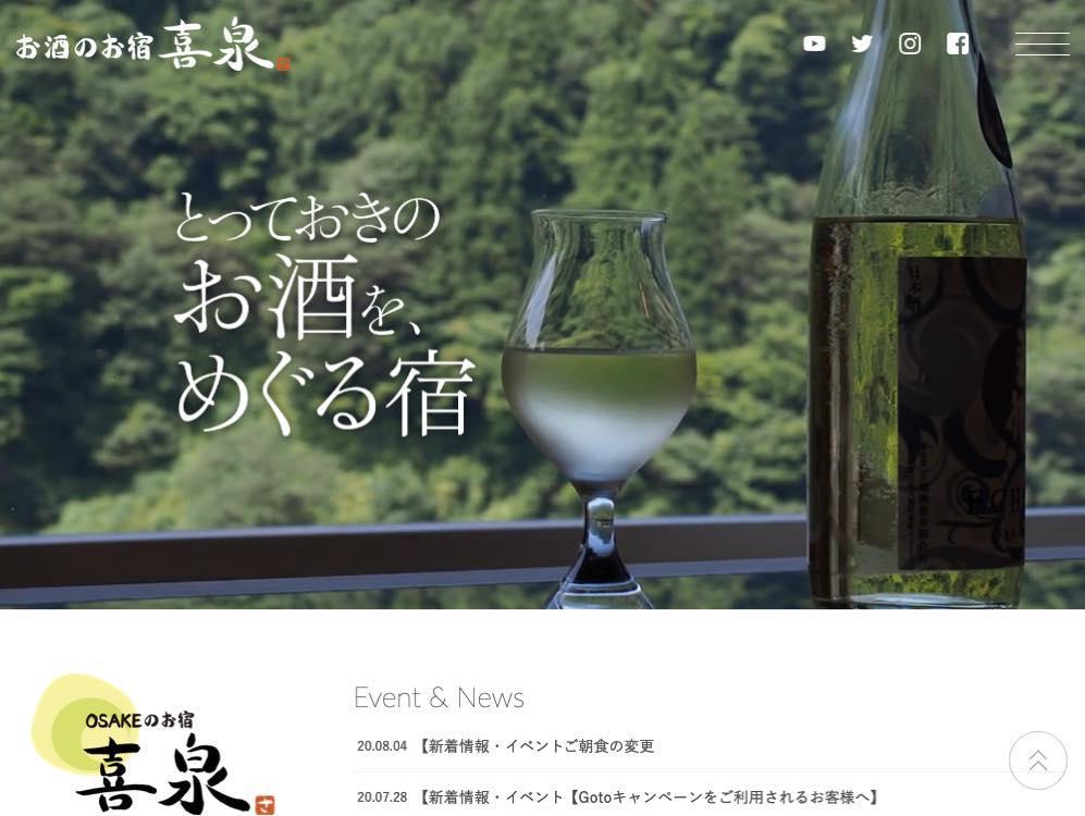 プロヴィデザイン ホームページ制作実績:お酒のお宿 喜泉