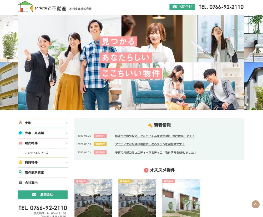 プロヴィデザイン ホームページ制作実績:とちたて不動産(木村産業株式会社)