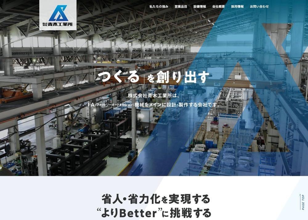 プロヴィデザイン ホームページ制作実績:青木工業所