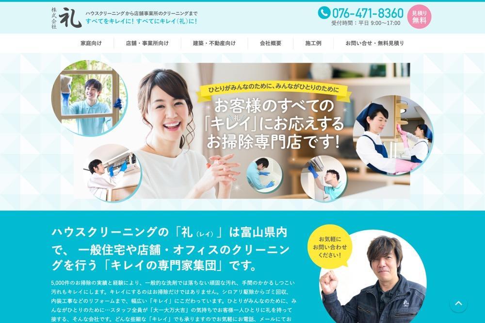 プロヴィデザイン ホームページ制作実績:株式会社 礼