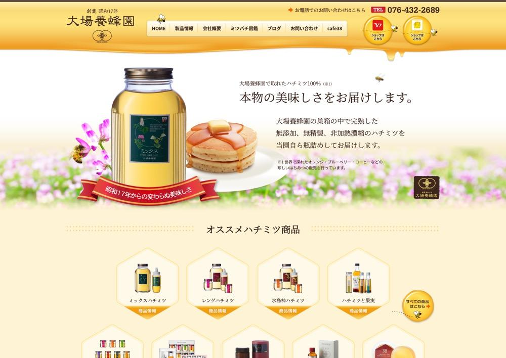 プロヴィデザイン ホームページ制作実績:大場養蜂園