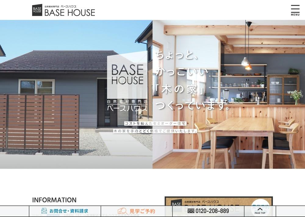 プロヴィデザイン ホームページ制作実績:BASE HOUSE