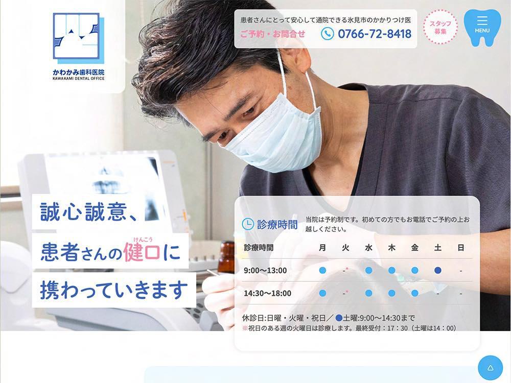 プロヴィデザイン ホームページ制作実績:かわかみ歯科医院