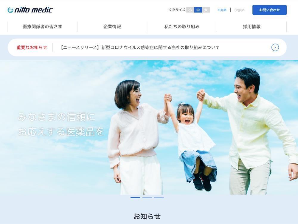 プロヴィデザイン ホームページ制作実績:日東メディック株式会社