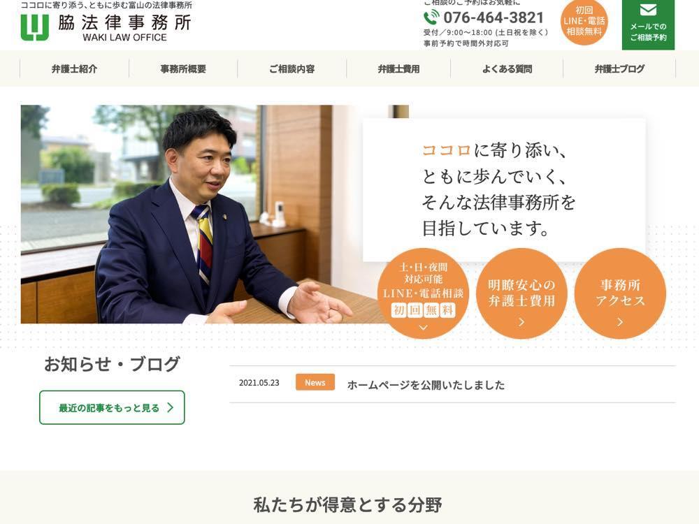 プロヴィデザイン ホームページ制作実績:脇法律事務所