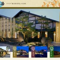 プロヴィデザイン ホームページ制作実績:マンテンホテル「満天の湯」
