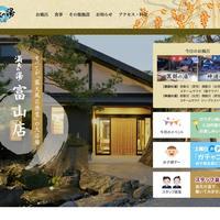 各店サイト(富山店)