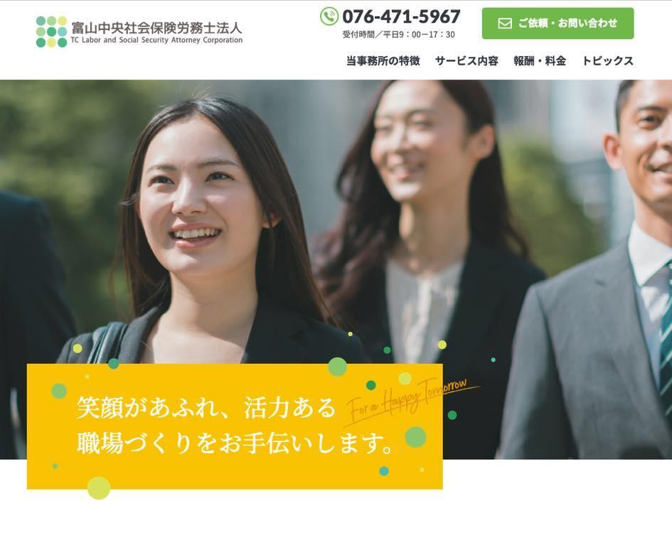プロヴィデザイン ホームページ制作実績:富山中央社会保険労務士法人